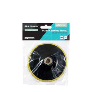 Βάση για δίσκους Velcro AC10202 M14x125mm 60057, Krausmann