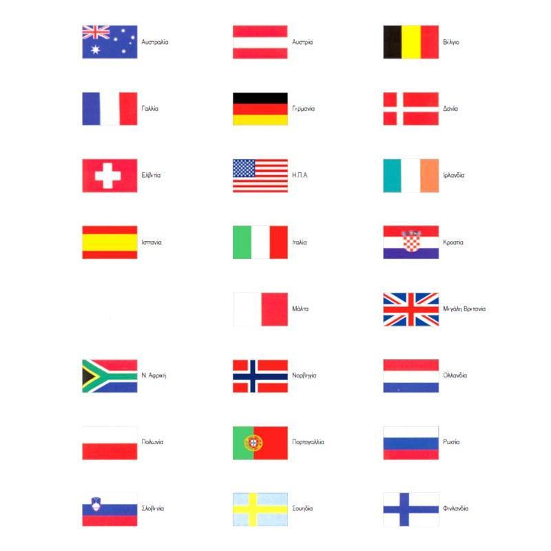 Τετράγωνες σημαίες διαφόρων κρατών 02617, Eval
